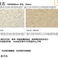 供应柔性艺术石材-MCM布纹石
