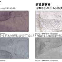 供应MCM石材-蘑菇石