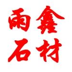 庐山市雨鑫石材销售部