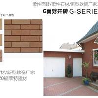 供应陕西柔性劈开砖-软瓷厂家15876091220