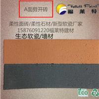供应陕西软瓷厂家【柔性劈开砖价格】