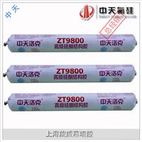 供应中天洛克ZT9800中性硅酮结构密封胶