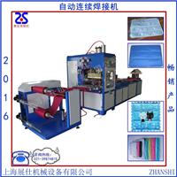 上海展仕全自动连续焊接 书卡套 地暖膜套 锡多标贴