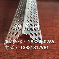 定做各种规格热镀锌板冲孔护角条圆孔护角条每米卖多少钱