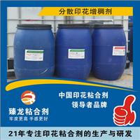 供应纺织用阴离子增稠剂 分散染料增稠剂