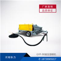 供应GYP-90液压湿喷机