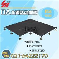 供应传统型上海宜宽OA500网络架空活动地板