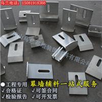 供应不锈钢 镀锌石材挂件 挑件 角码 干挂件