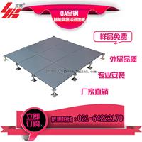 供应上海宜宽传统型OA500网络架空活动地板