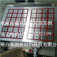 山东电器线路灌封胶环氧树脂胶价格厂家
