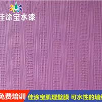 供应佳涂宝艺术涂料 肌理漆 可水洗的墙纸