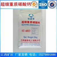 厂家供应重质碳酸钙粉600目-3000目