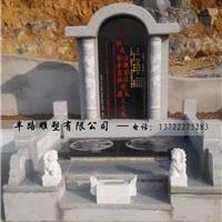石雕家族墓碑,土葬墓碑价格