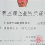 工程监理企业资质证书