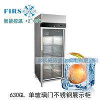 供应单门玻璃冰箱 商用冷柜 立式冰柜冷藏柜
