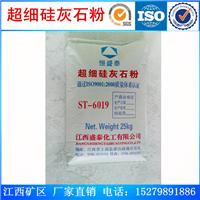 供应硅灰石粉