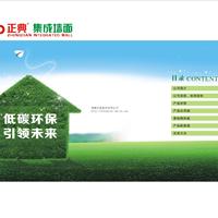 供应绿色环保集成墙面