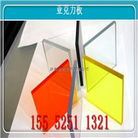 亚克力板材生产厂家 有机玻璃板透明彩色