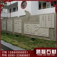 青石浮雕 石雕照壁 墙体浮雕厂家
