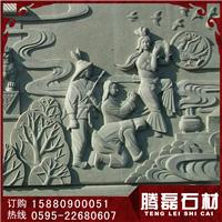 惠安石雕厂 寺庙浮雕厂家 广场浮雕厂家