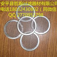 不锈钢包边滤片 金属过滤圆片 圆形网滤片