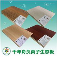 千年舟负离子板 绿色环保板材
