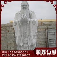 石雕孔子 2.5米青石孔子价格
