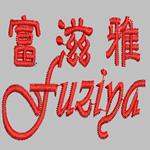 广州市富滋雅装饰材料有限公司
