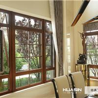 华兴115铝包木窗纱一体窗 隔音降噪