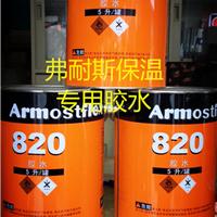 弗耐斯强力专用胶水820橡塑专用胶水供应