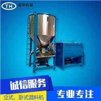 供应立式混料机,拌料机,1吨立式搅拌机