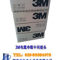 西安中弘电力供应3MTM QS1000冷缩中间接头