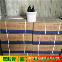 厂家直销优质双组份聚氨酯密封胶 双组份聚硫填缝胶膏