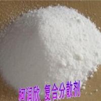 柯润欣C30型复合分散剂母料专用分散剂