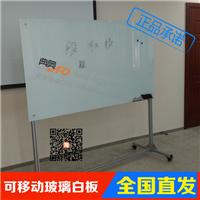 深圳支架玻璃白板移动白板架生产厂家