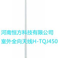 供应 室外全向天线 H-TQJ450 无线对讲系统