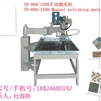 供应久冠HTZG-1200型陶瓷直边45度抛光机