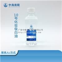 无味10号化妆级白油中海南联原厂直销长期供应