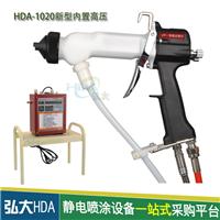 供应HDA-1020静电喷漆枪认准弘大厂家
