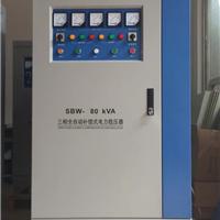 供应SBW-80KVA三相稳压器、大功率稳压器