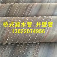 供应江苏上海城市地铁降水工程专业螺旋桥式滤水管