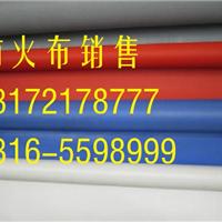 福建--广东-消防防火布-涂胶布价格