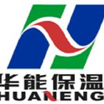 河北华能耐火保温材料股份有限公司