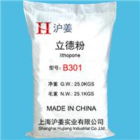 供应立德粉B301/B311(通用型)