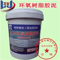 天津环氧树脂灌缝胶生产基地