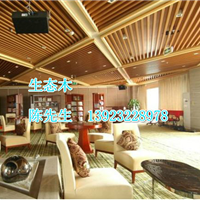 酒店体育馆生态木天花吊顶生态木吸音板厂家
