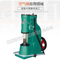《C41-16kg空气锤》小型空气锤 经济实用