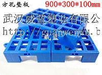 供应武汉威蓝加钢管川字型塑料托盘