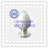 盐酸萘甲唑啉价格功效CAS:550-99-2山东厂家