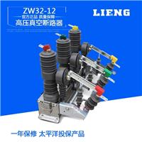 浙江厂家批发 智能户外高压真空断路器ZW32